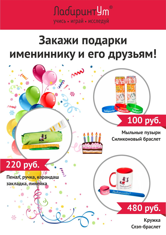 Где весело отметить день рождения